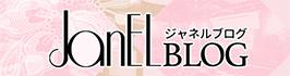 ジャネルブログ